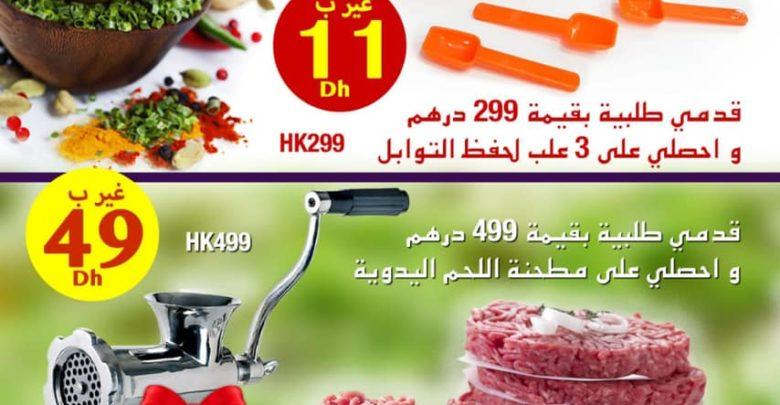 Photo of Offre Farmasi Maroc du 26 Juin au 1 Juillet 2019