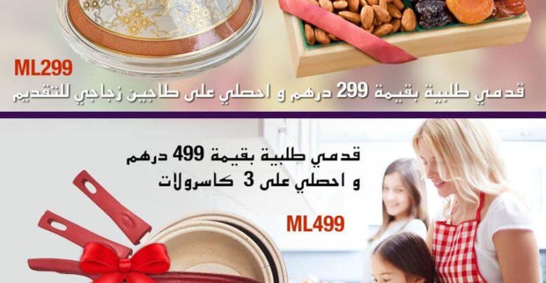 Photo of Super Offre Farmasi Maroc Jusqu'au 7 Juin 2019