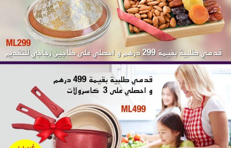 Super Offre Farmasi Maroc Jusqu'au 7 Juin 2019