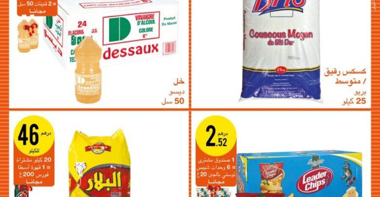 Catalogue Atacadao Maroc du 25 Juillet au 5 Août 2019