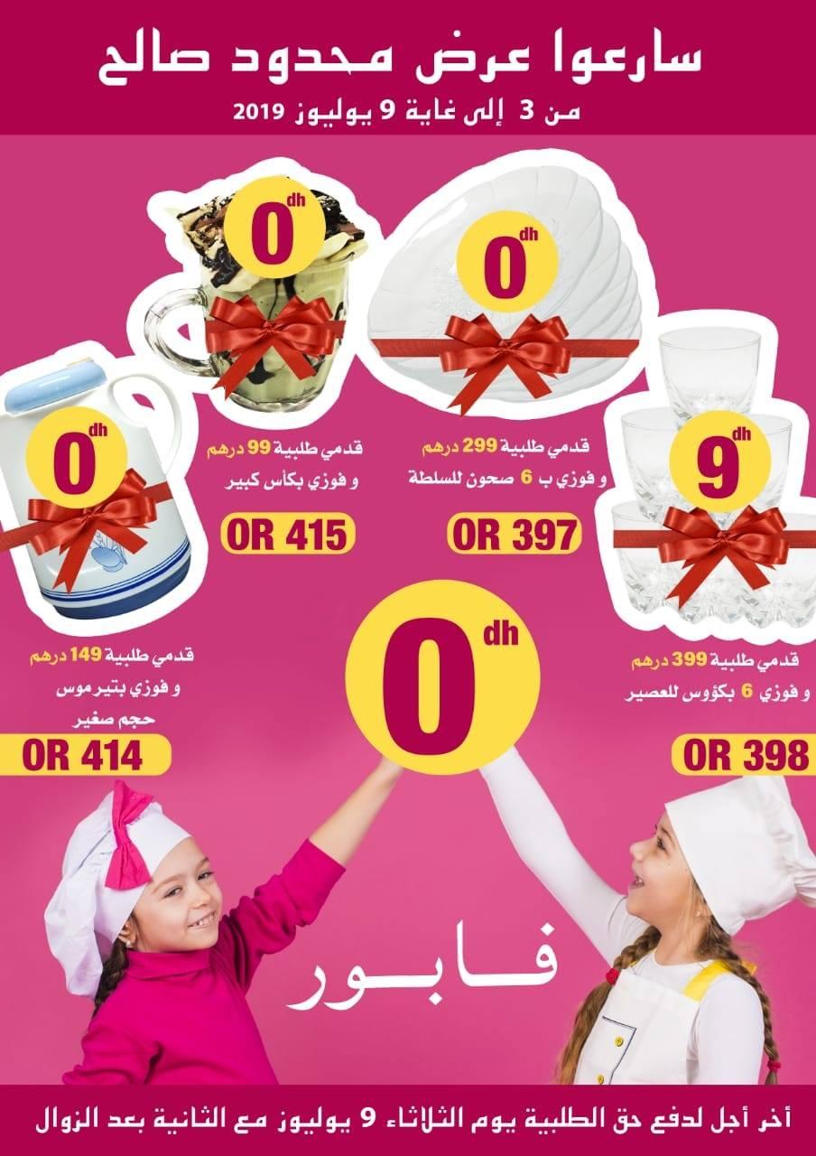 Flyer Promotionnel Verona Maroc Jusqu'au 9 Juillet 2019