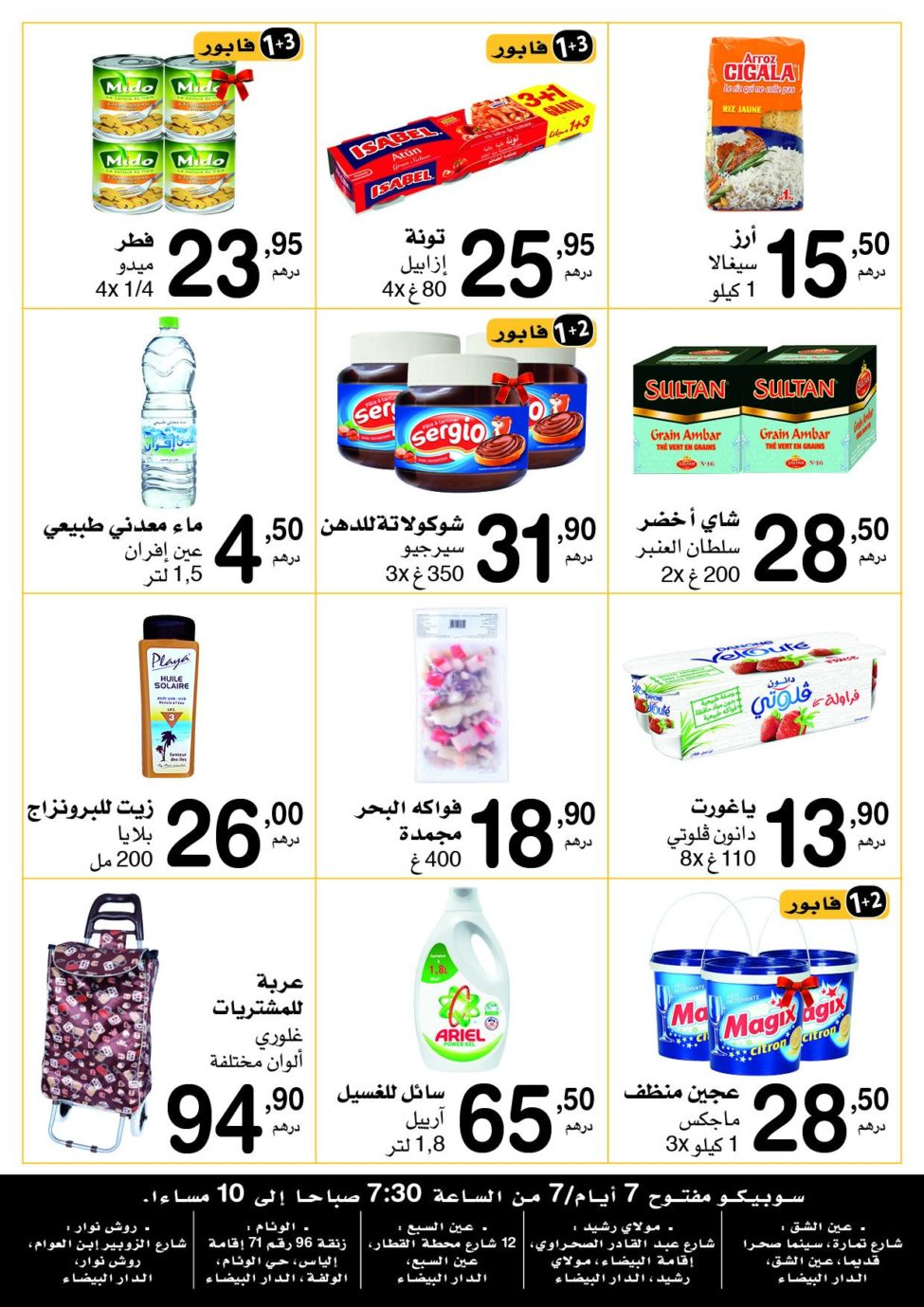 Catalogue SUPERCO Market du 11 au 24 Juillet 2019