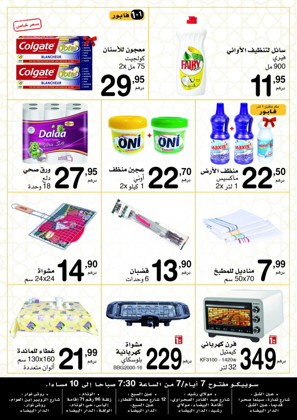 Catalogue SUPECO Market عيد الأضحى du 25 Juillet au 14 Août 2019
