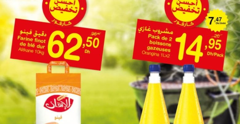 Photo of Catalogue Carrefour Maroc عيد الأضحى du 25 Juillet au 14 Août 2019