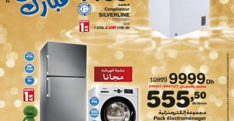 Photo of Catalogue Carrefour Maroc عيد أضحى مبارك du 18 Juin au 21 Août 2019