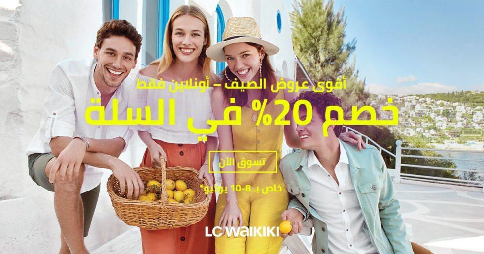 Occasion Estivale chez LC Waikiki Maroc 20% de remise Jusqu'au 10 Juillet 2019