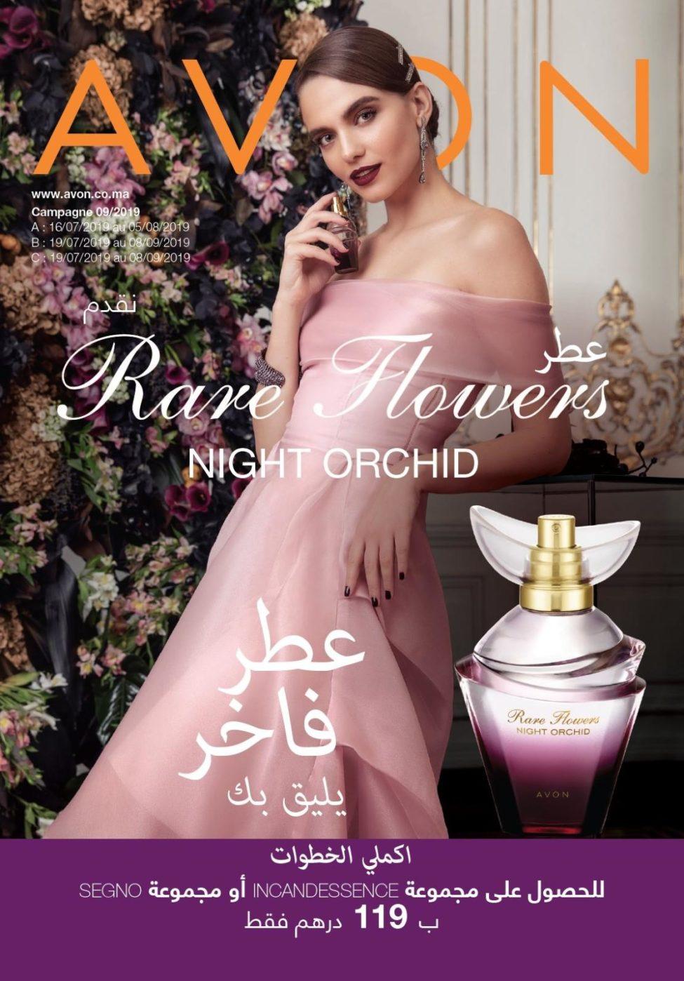 Catalogue Avon Maroc du 16 Juillet au 5 Août 2019