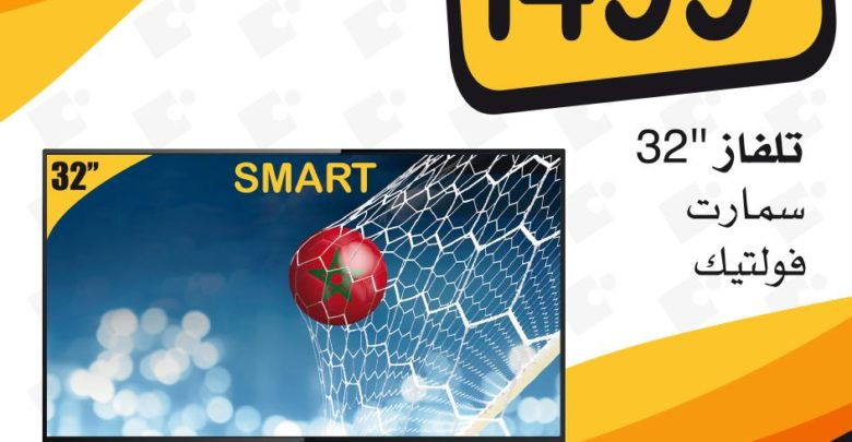 Photo of Hmizate Supeco Market Smart TV 32° 1499Dhs
