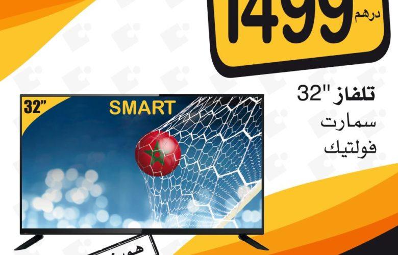 Hmizate Supeco Market Smart TV 32° 1499Dhs