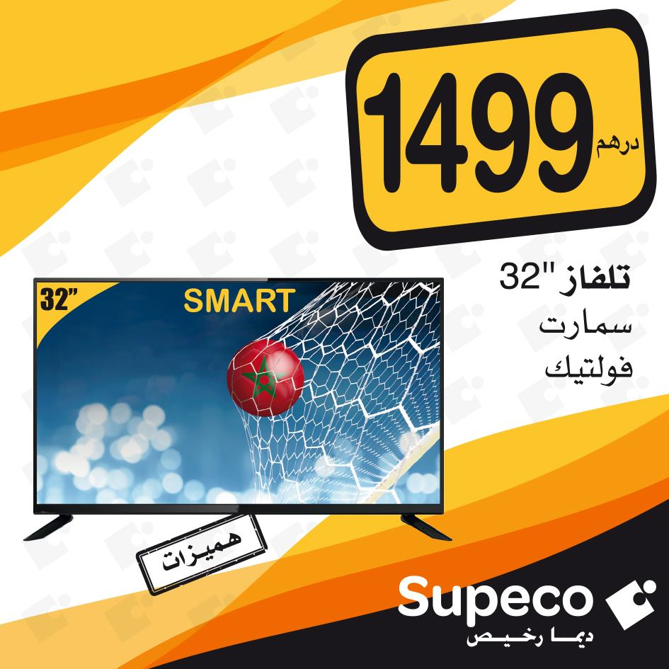 Hmizate Supeco Market Smart TV 32° 1499Dhs