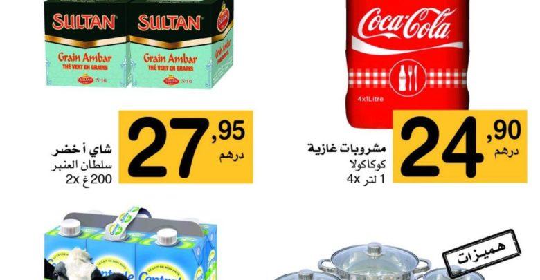 Photo of Catalogue SUPECO Market du 15 au 28 Août 2019