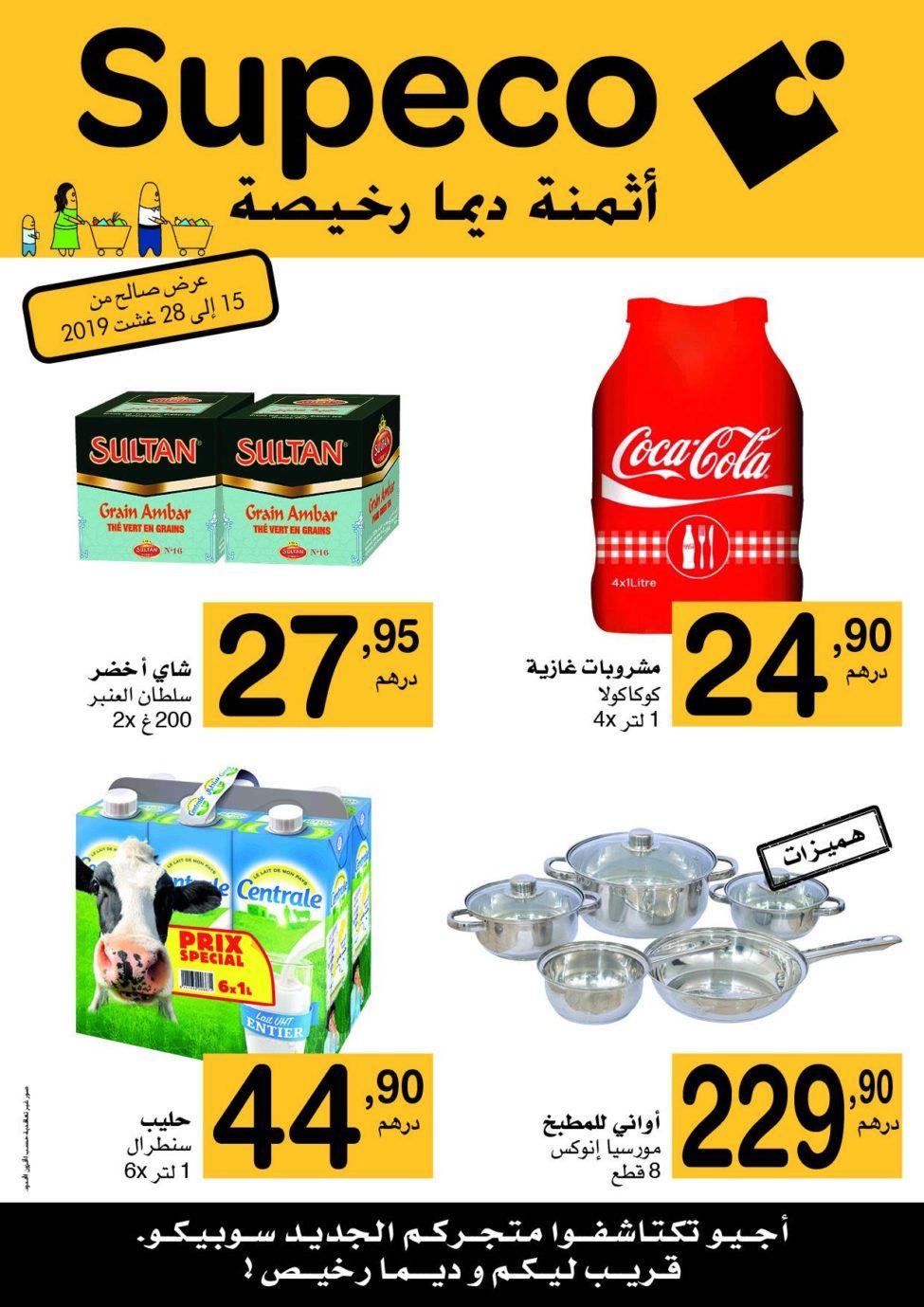 Catalogue SUPECO Market du 15 au 28 Août 2019