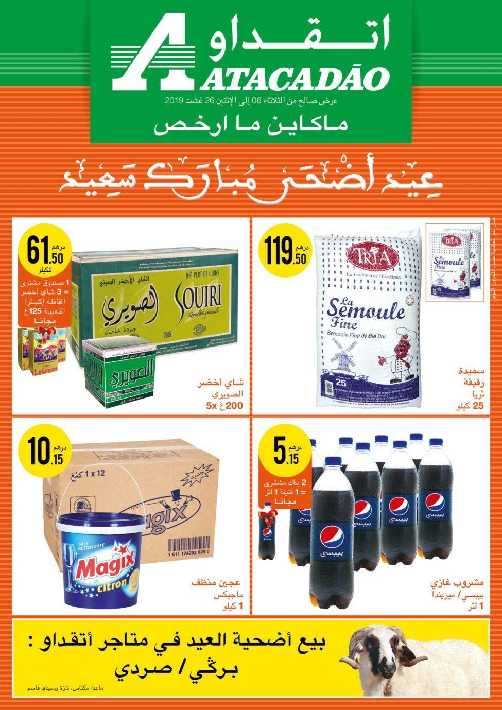 Catalogue Atacadao Maroc عيد الأضحى du 6 au 26 Août 2019
