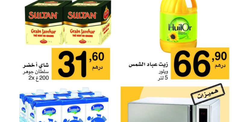 Photo of Catalogue SUPECO Market du 29 Août au 11 Septembre 2019