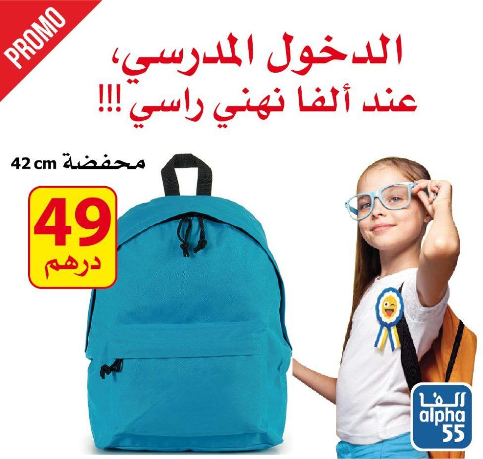 Offre rentrée scolaire Alpha55 Cartable 42cm 49Dhs