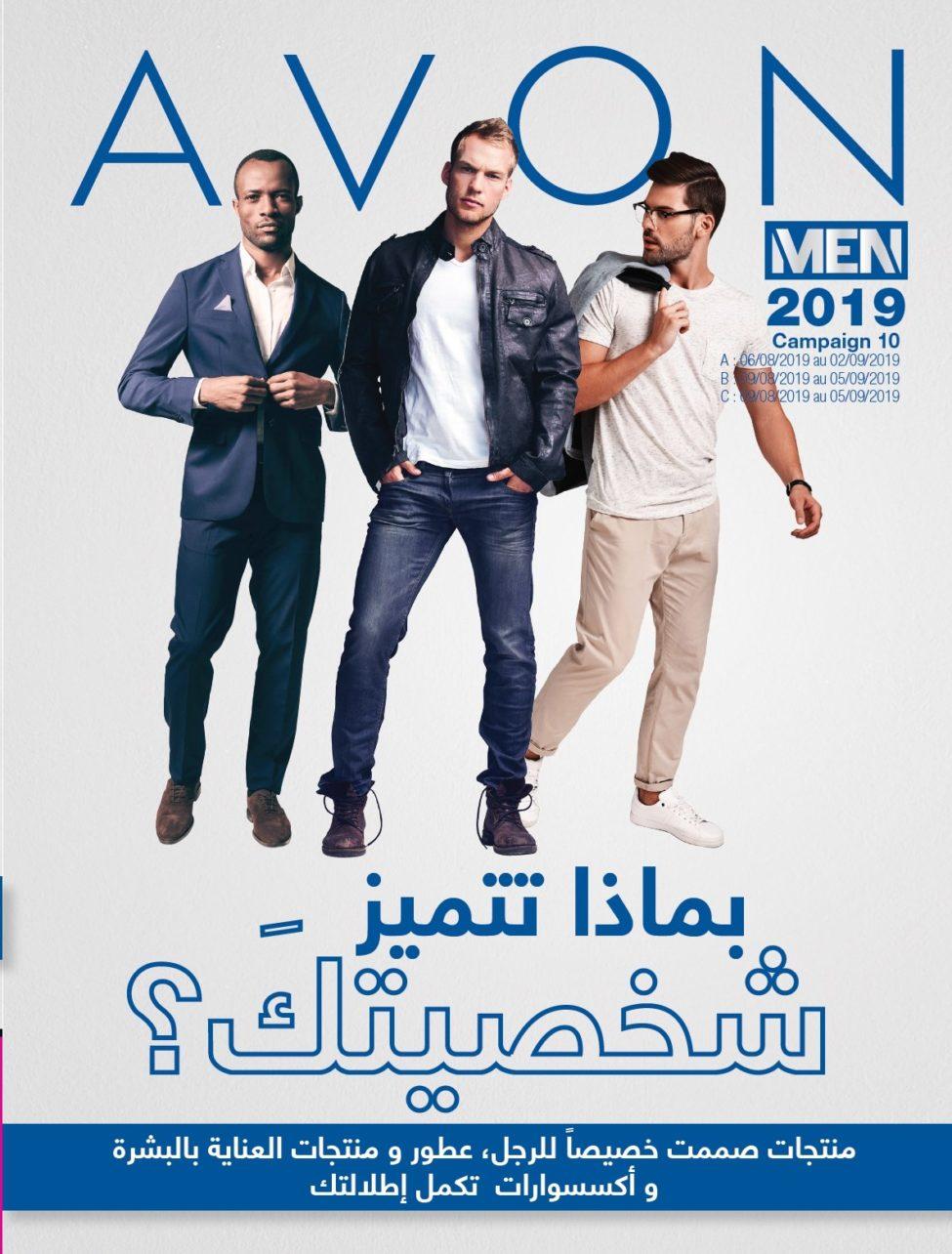 Catalogue Avon Men Maroc Campagne 10 Jusqu'au 2 Septembre 2019