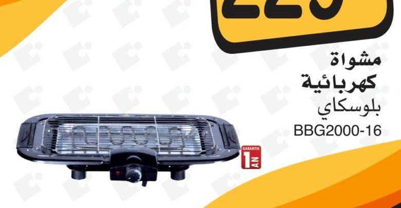 Photo of Offre Supeco Market Barbecue électrique BLUESKY 229Dhs