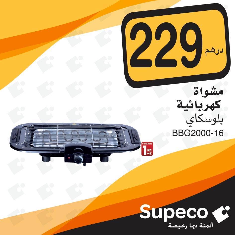 Offre Supeco Market Barbecue électrique BLUESKY 229Dhs