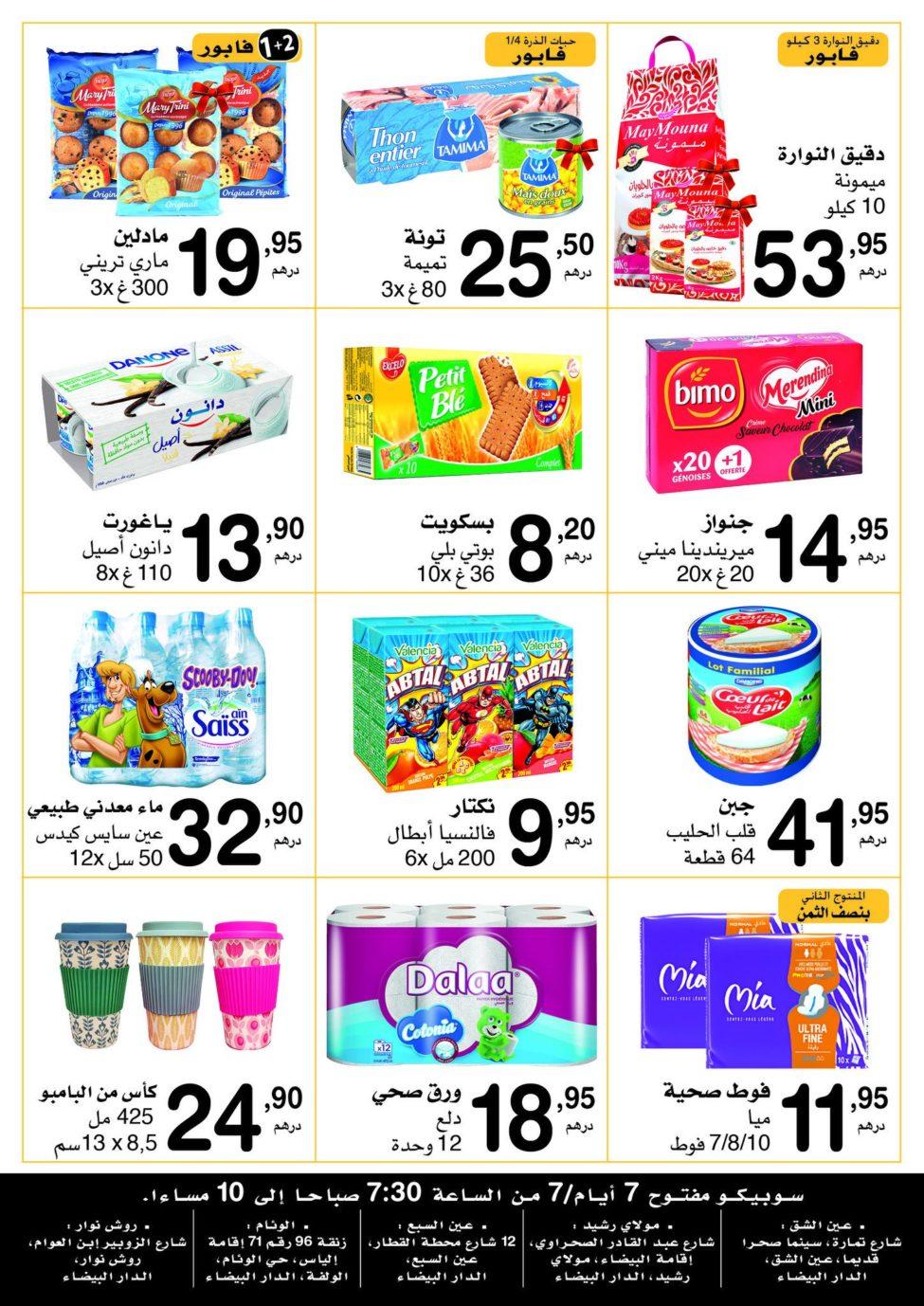 Catalogue SUPECO Market du 29 Août au 11 Septembre 2019
