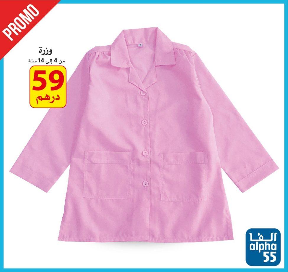 Soldes Alpha55 Blouse enfant 4 à 14 ans 59Dhs
