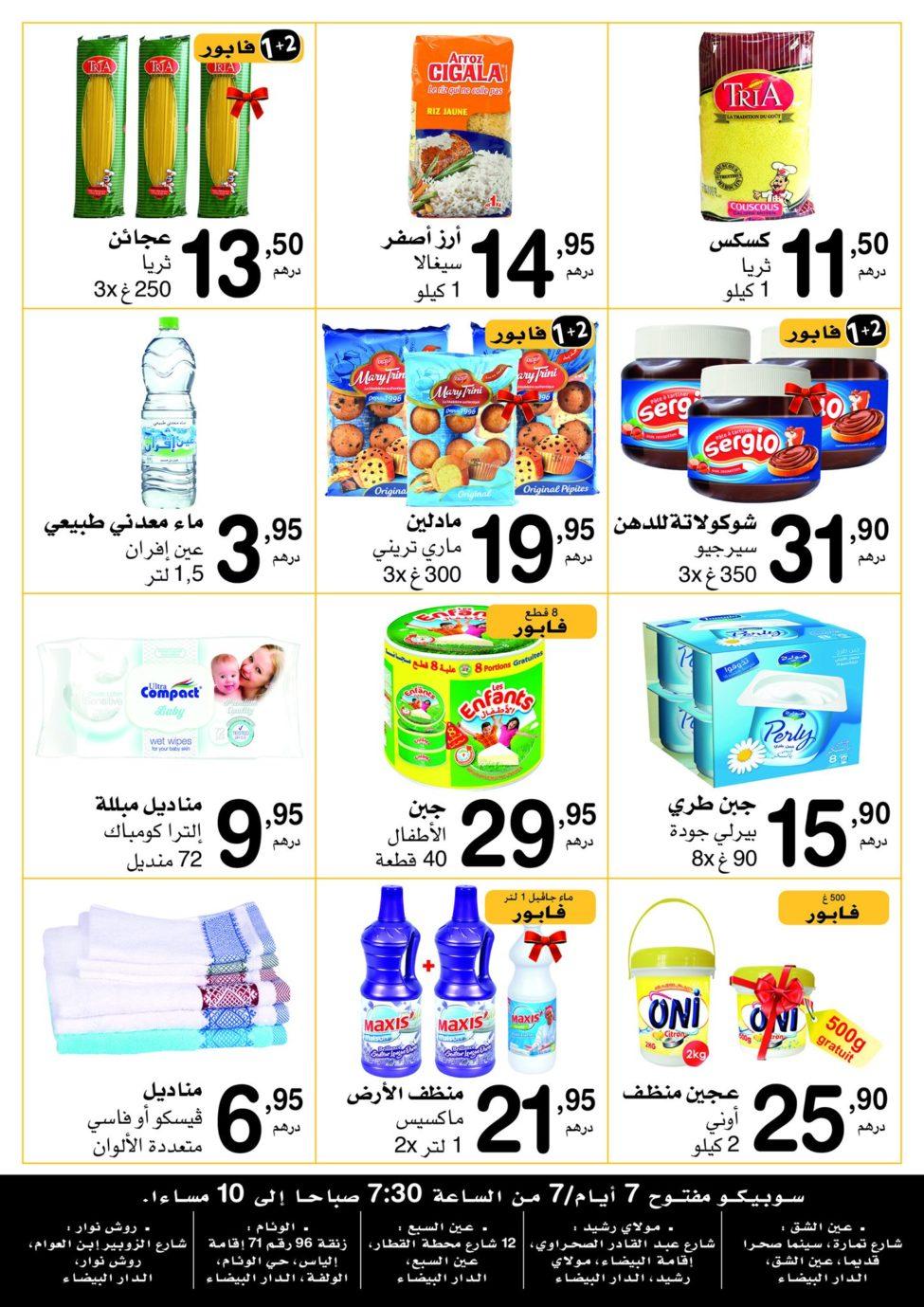 Catalogue SUPECO Market du 12 au 25 Septembre 2019