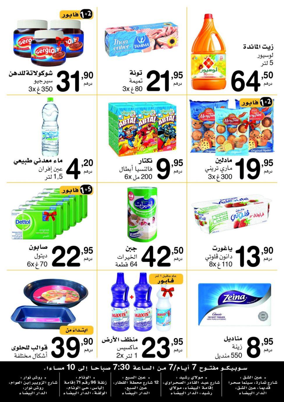 Catalogue SUPECO Market du 26 Septembre au 9 Octobre 2019