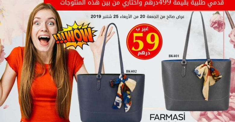 Photo of Flyer Farmasi Maroc Spéciale Sac du 20 au 25 Septembre 2019