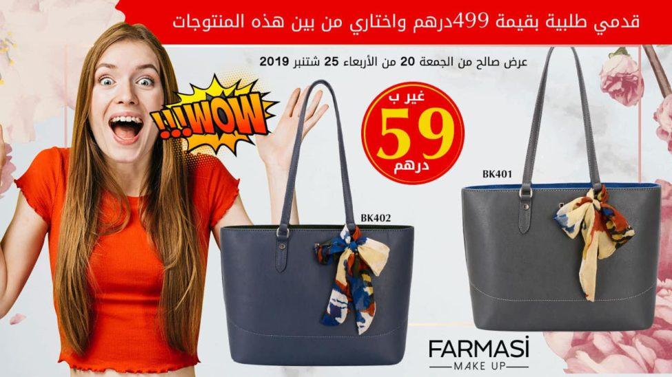 Flyer Farmasi Maroc Spéciale Sac du 20 au 25 Septembre 2019