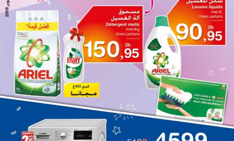 Photo of Catalogue Carrefour Maroc du 25 Septembre au 15 Octobre 2019