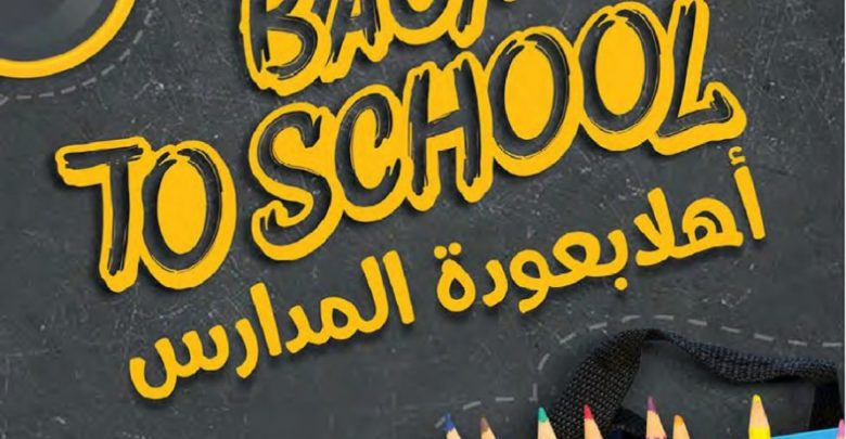 Photo of Catalogue MY Way Maroc BACK TO SCHOOL Septembre 2019