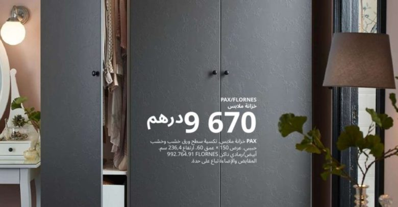 Photo of Catalogue Ikea Maroc Armoires 2020