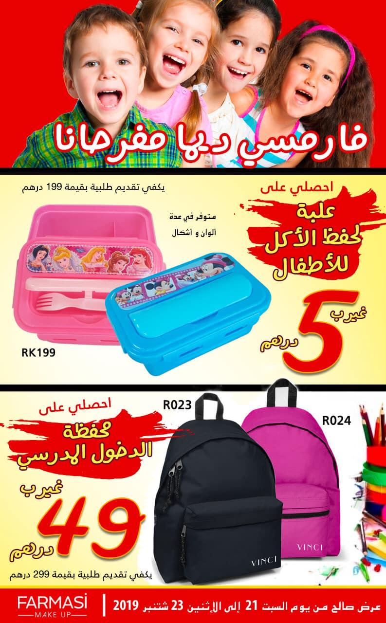 Flyer Promotionnel Farmasi Maroc du 21 au 23 Septembre 2019