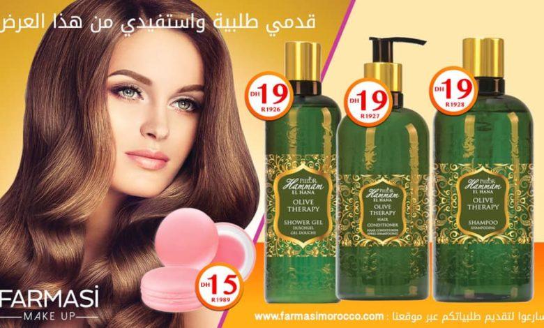 Photo of Offre Spéciale Farmasi Maroc Jusqu'au 19 Octobre 2019