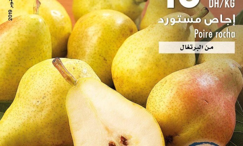 Photo of Catalogue Carrefour Frais fruits et légumes du 17 au 21 Octobre 2019