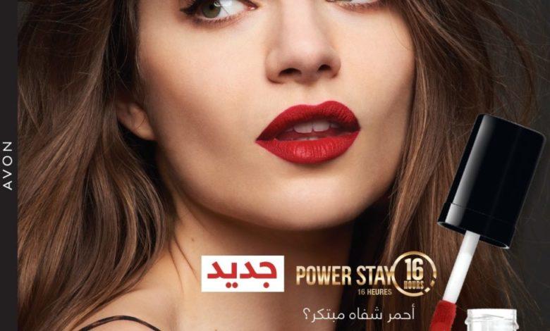 Catalogue Avon Maroc C13 du 22 Octobre au 21 Novembre 2019