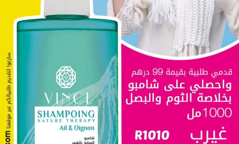 Photo of Flyer Farmasi Maroc عروض لهبال du 24 au 26 Octobre 2019