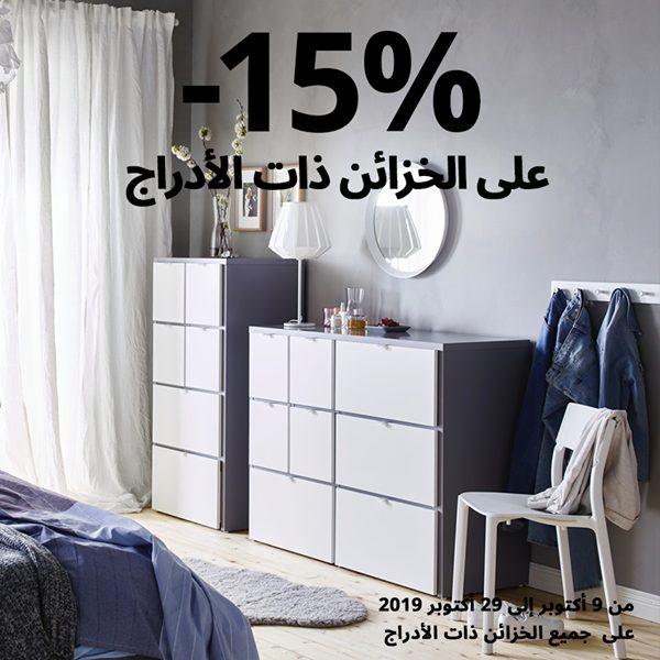 Soldes Ikea Maroc -15% sur les Commodes jusqu'au 29 octobre 2019