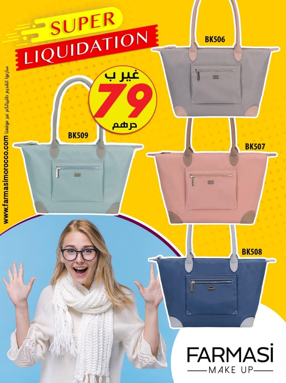Flyer Farmasi Maroc عروض لهبال du 24 au 26 Octobre 2019