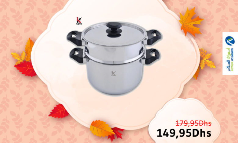 Photo of Soldes Aswak Assalam COUSCOUSSIER EN INOX 4L KENZ 149.95Dhs au lieu de 179.95Dhs