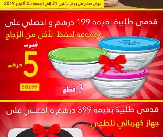 Photo of Flyer Farmasi Maroc du 21 au 25 Octobre 2019