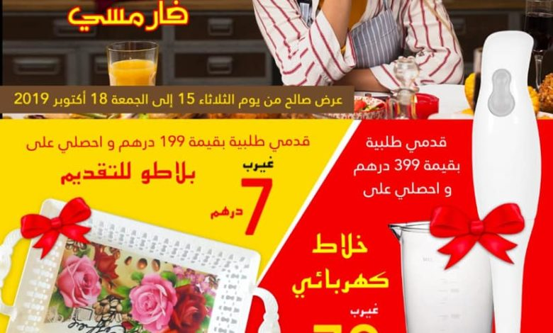 Photo of Offre Spéciale Farmasi Maroc Jusqu'au 18 Octobre 2019