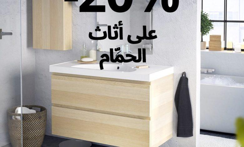 Photo of Soldes Ikea Maroc -20% sur les meubles de salle de bain et éviers du 9 au 29 octobre 2019