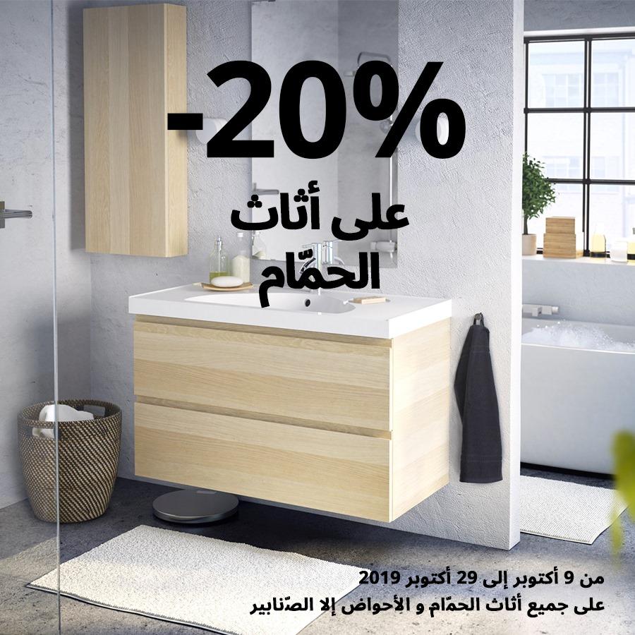 Soldes Ikea Maroc -20% sur les meubles de salle de bain et éviers du 9 au 29 octobre 2019