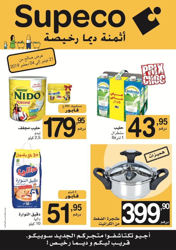 Catalogue Supeco Market أثمنة ديما رخيصة du 21 Novembre au 4 Décembre 2019