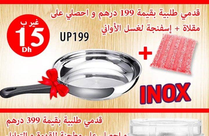 Photo of Offre Spéciale Farmasi Maroc الهمزا Jusqu'au 31 Novembre 2019