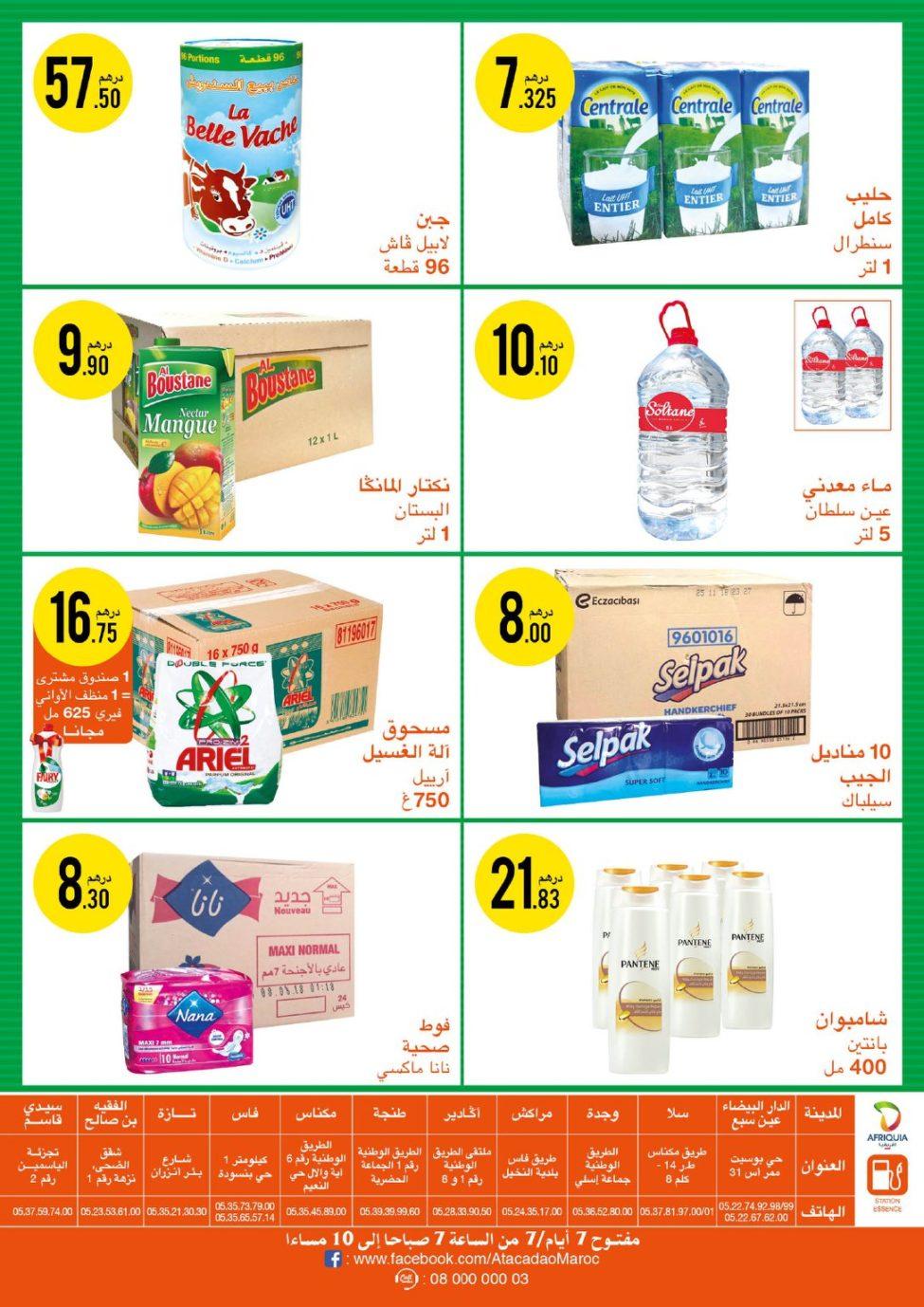 Catalogue Atacadao Maroc du 28 Novembre au 11 Décembre 2019