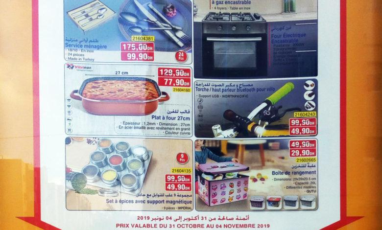 Photo of Catalogue Bim El Rahma Azhar2 Casa du 31 Octobre au 4 Novembre 2019