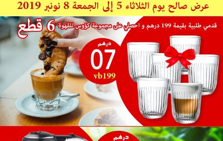 Photo of Super Offre Farmasi Maroc عروض لهبال du 5 au 8 Novembre 2019