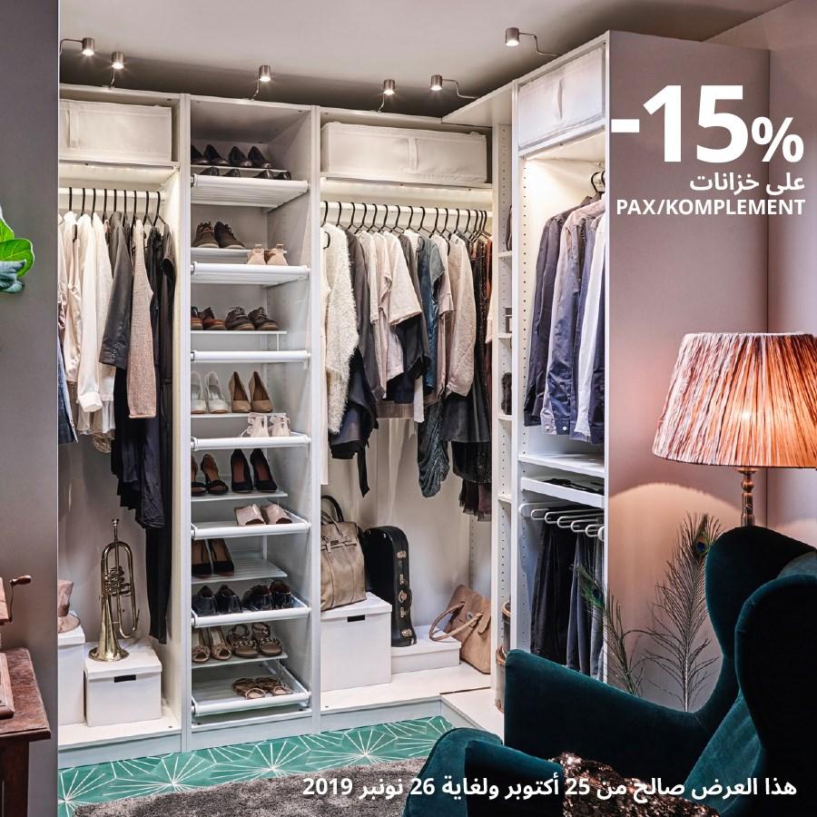 Soldes Ikea Maroc -15% sur les Penderies PAX/KOMPLEMENT