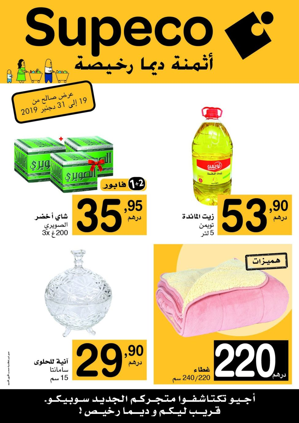 Catalogue SUPECO Market أثمنة ديما رخيصة du 19 au 31 Décembre 2019